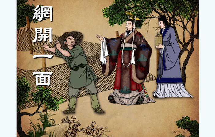 Antica saggezza benevolente cinese: «Tenere la rete aperta da una parte»