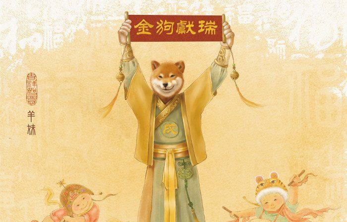 Capodanno cinese 2018, l'anno del Cane
