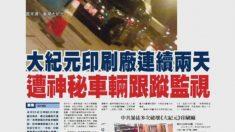 Un furgone nero monitora la tipografia di Epoch Times a Hong Kong