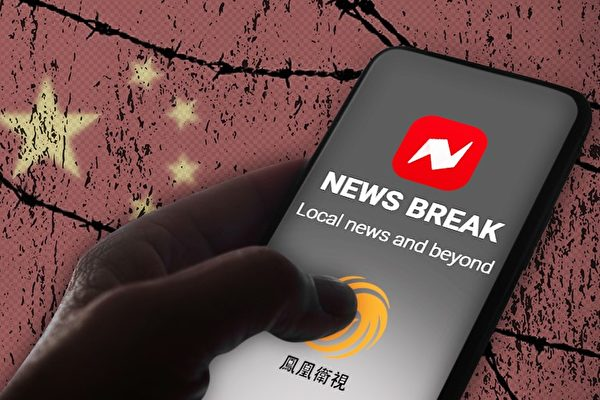 L'app News Break è stata fondata, controllata e finanziata da enti legati al regime cinese